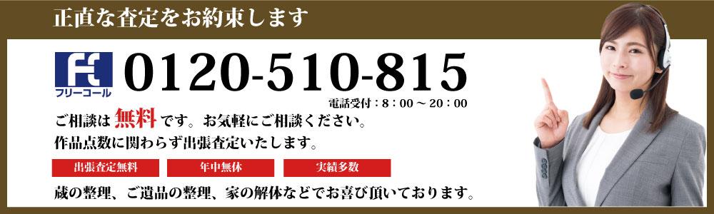 大阪で骨董品お電話でのお申し込みはこちらから
