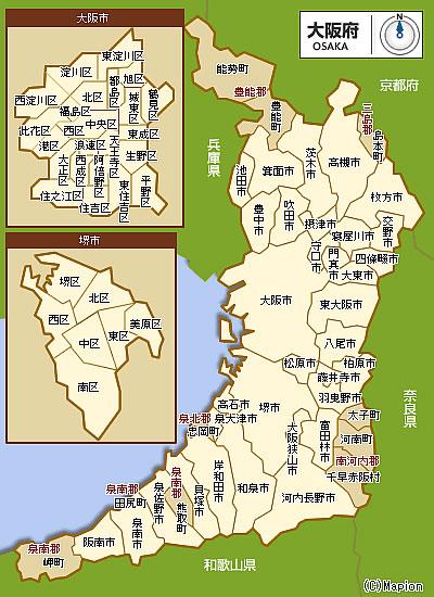 大阪府サービス対応エリア