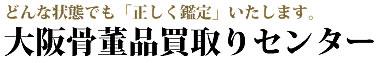 大阪府で骨董品を高価買取り「大阪骨董品買取りセンター」